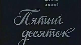 """Пятый десяток"" 1982"