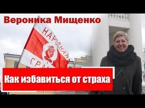 Вероника Мищенко    Как преодолеть лень и страх