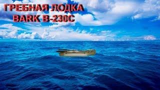 Надувная лодка ПВХ BARK B-230C. Обзор и сравнение. Советы при выборе лодки