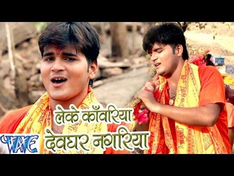 लेके काँवरिया देवघर नगरिया - Kallu Ji - Devghar Beautiful Lagata - Bhojpuri Kanwar Songs 2016 new