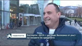 Емисия новини - 08.00ч. 02.01.2019