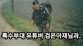 특수부대라디오14 유튜버 검은아재 사수님과/통신주특기/…