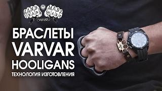 Мужские браслеты из кожи с кастетом от VARVAR - Серия  Hooligans - Процесс изготовления