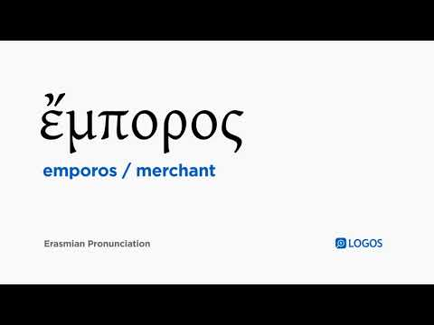 How to pronounce Emporos in Biblical Greek - (ἔμπορος / merchant)