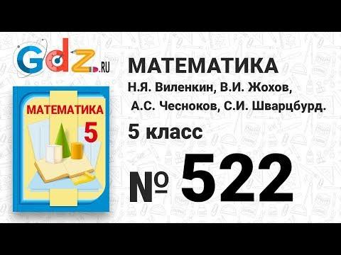 № 522 - Математика 5 класс Виленкин