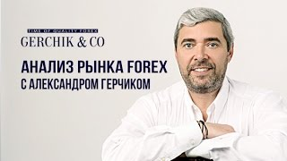 АНАЛИЗ РЫНКА FOREX с Александром Герчиком 05.09.2016