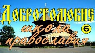 Добротолюбие Урок 6. Школа православия
