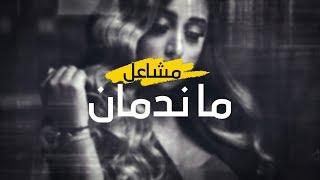 Mashael – Ma Ndman (Exclusive)  مشاعل  - ما ندمان (حصريا)  2019