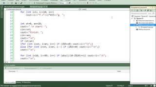 С++ для начинающих Урок 12 - Дополнение - Решение задач