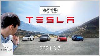 今週のテスラニュース【2021.3/7】  日本でモデル3の注文がすごい数に、サイバートラック、製品版がQ2に発表、テスラの完全自動運転beta版の進化が凄い
