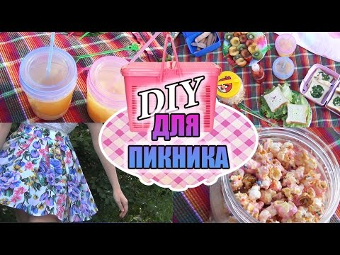 DIY | Как устроить пикник | Лайфхаки и Рецепты