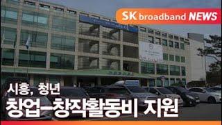[시흥] 시흥 청년 창업 창작활동비 지원/SK브로드밴드…