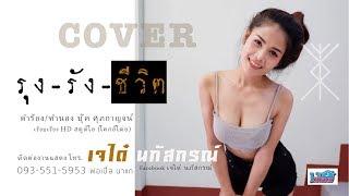 รุงรังชีวิต - บุ๊ค ศุภกาญจน์ [Cover เจได๋ นภัสกรณ์]