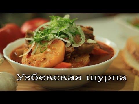 Узбекская шурпа из говядины