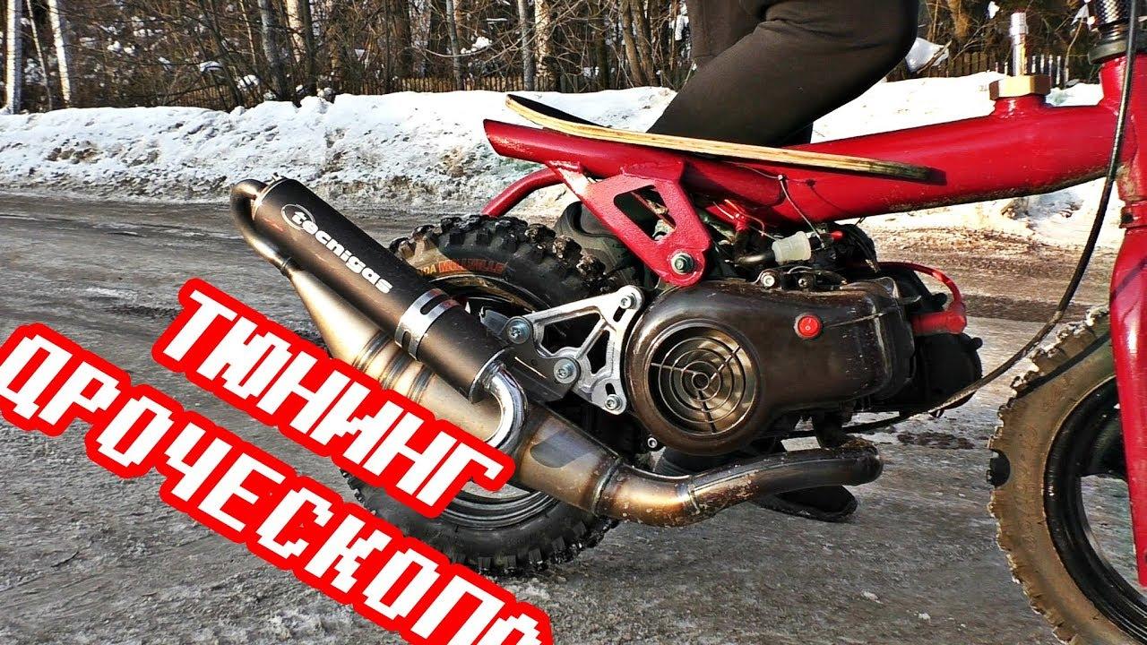 ДРОЧЕСКОП #7 ТЮНИНГ мини-байка глушитель зажигание карбюратор