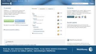 Как оплатить курс магический плеер с помощью системы WebMoney