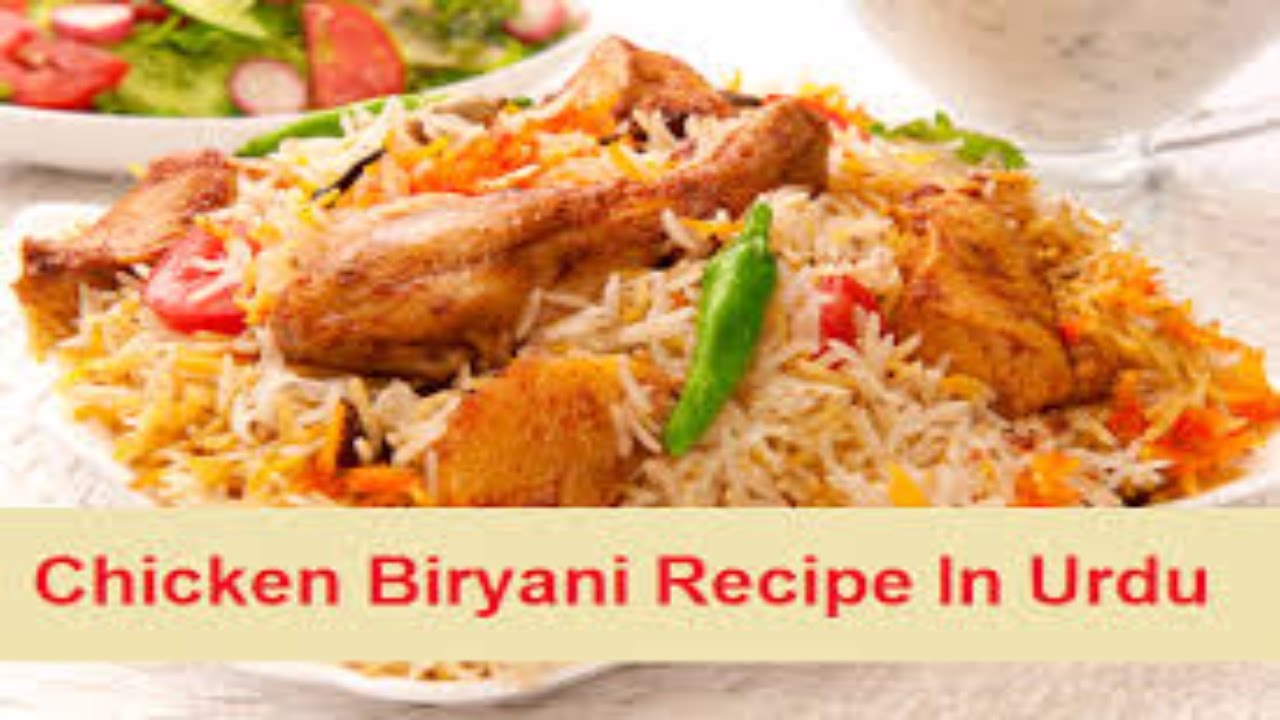 Chicken Biryani Recipes In Urdu Pakistani Pakistani Biryani Masala