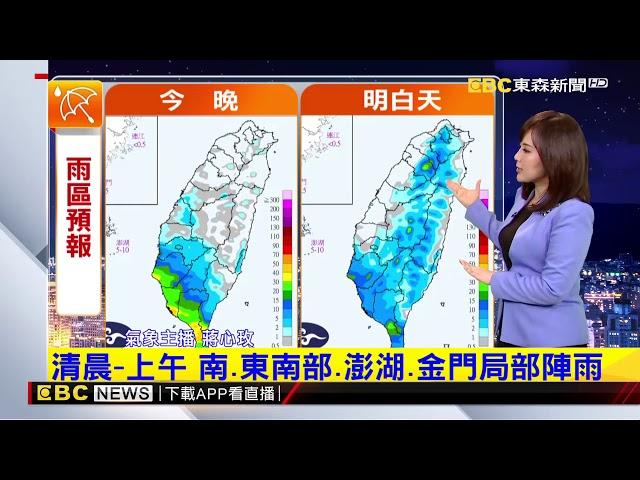 氣象時間 1080601 晚間氣象 東森新聞