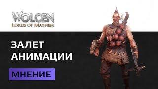 Wolcen Lords Of Mayhem - обзор геймплея новой Action RPG