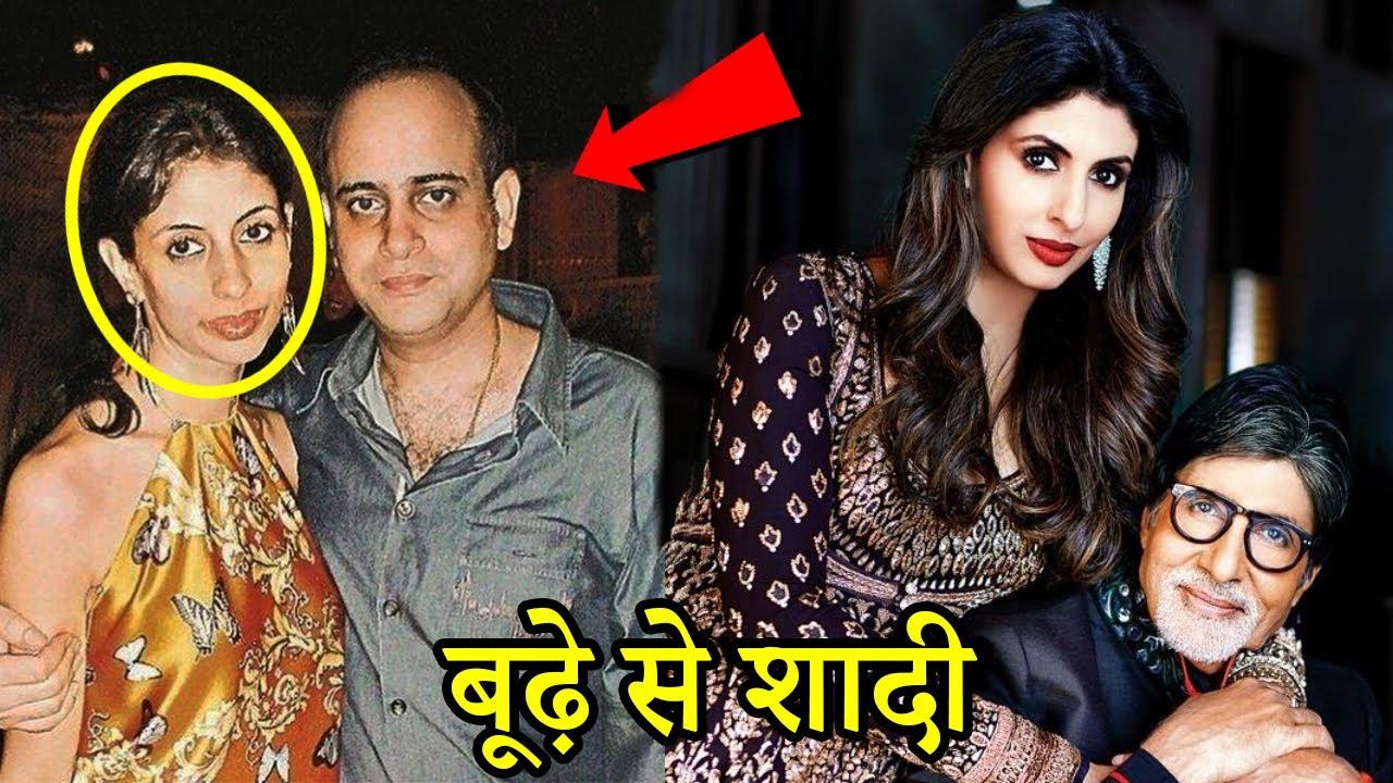 Amitabh Bachchan ने अपनी बेटी की शादी इस बूढ़े आदमी से कियु की ! Amitabh Bachchan Daughter