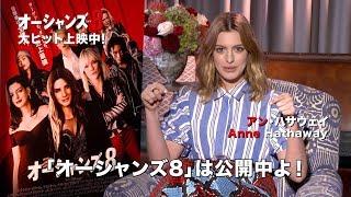 映画『オーシャンズ8』日本限定!アン・ハサウェイ特別映像(み・て・ね!編)【HD】大ヒット上映中!