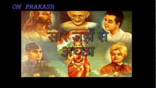 SARE JAHAN SE ACHHA LYRICS IN HINDI