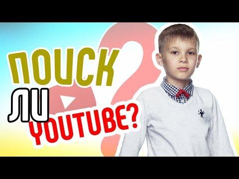 YouTube - проводник в мире видео. Поиск ли ютубе? Новый популярный поисковик YouTube