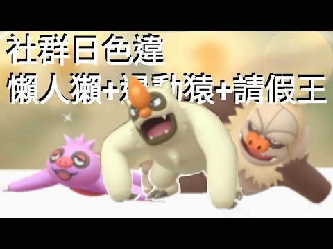Pokémon GO 462 懶人獺社群日