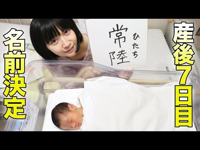 鈴川絢子の産後7日目