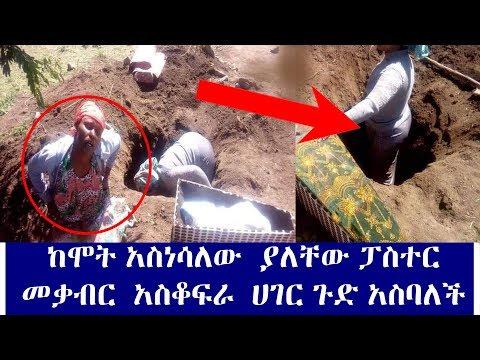Ethiopia  |  ከሞት አስነሳለው  ያለቸው ፓስተር መቃብር  አስቆፍራ  ሀገር ጉድ አስባለች