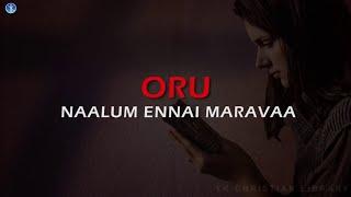 Oru naalum ennai marava deivam neerae song Lyrics video, Bro Hamilton,Oru Naalum Ennai Maravaa,
