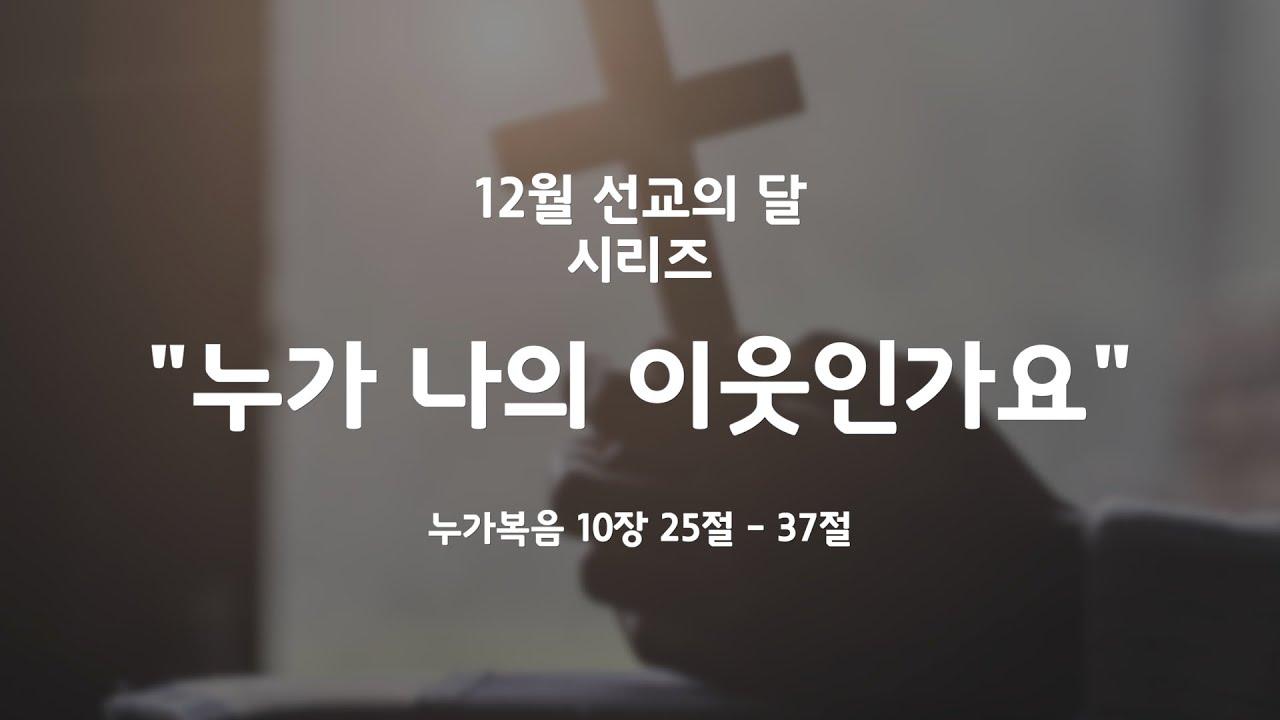 12.16.2020_Wednesday Service / 수요 예배