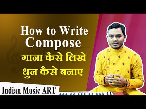 How To Write And Compose A Song गाना कैसे लिखे और धुन कैसे बनाए