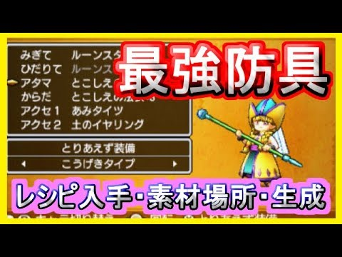レシピ ドラクエ 11