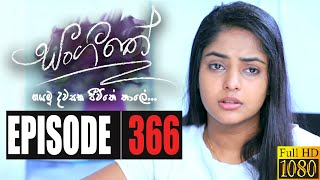 Sangeethe | Episode 366 15th September 2020 Thumbnail