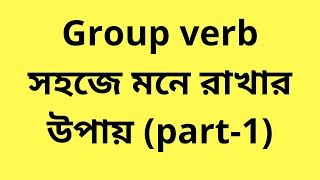 Group verb trick in Bengali (part-1)