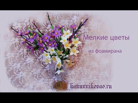Мелкие цветы из фоамирана фигурным дыроколом