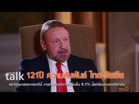 121 ปี ความสัมพันธ์ ไทย-รัสเซีย - วันที่ 04 Jun 2018