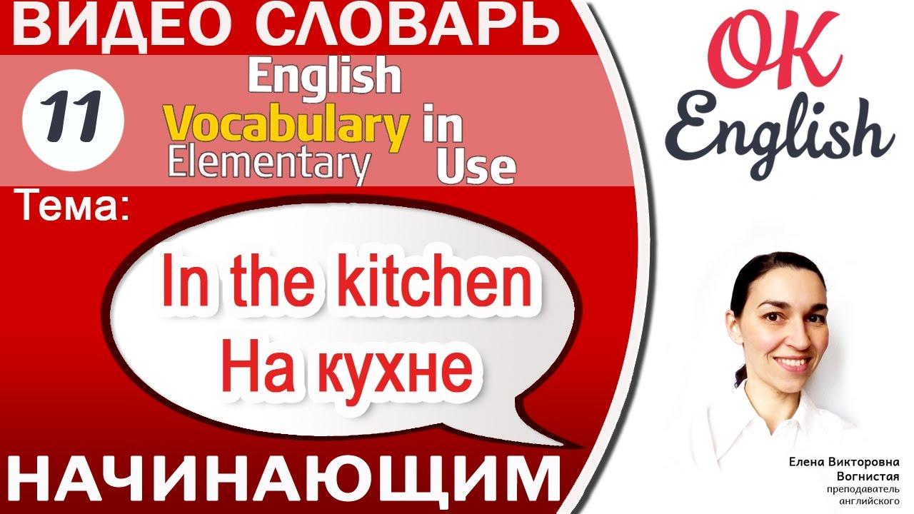 американский английский слова по темам