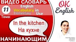 Тема 11: английские слова на тему KITCHEN - Кухня 📕Английский словарь для по темам начинающих