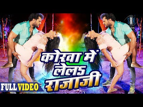Korwa Mein Lela Rajaji | Full Song | Khesarilal Yadav, Priyanka Pandit | Main Sehra Bandh Ke Aaunga