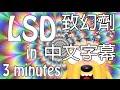 3分鐘解釋迷幻藥LSD (中文字幕)