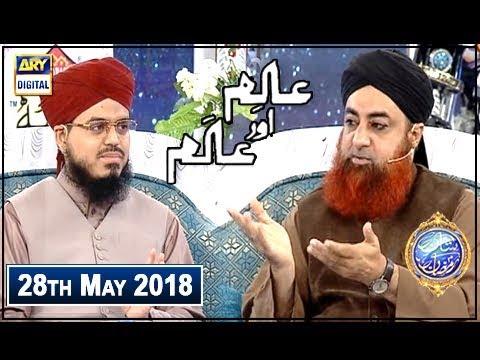 Shan E Iftar – Segment – Aalim Aur Aalam - 28th May 2018