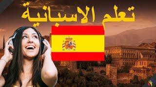 تعلم الاسبانية ||| أهم العبارات الاسبانية والكلمات ||| الاسبانية