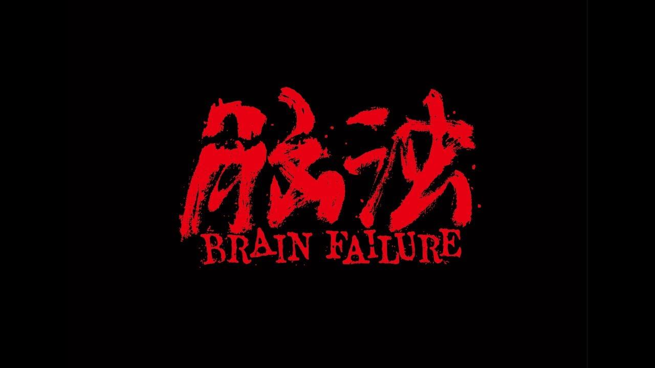 中国摇滚乐领军人物_国摇笔记6:带你了解中国朋克的领军人物——脑浊乐队-YouTube