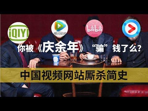 【中国商业史03】中国视频平台混战史:200家网站倒闭、上千亿人民币亏损,复盘腾讯、爱奇艺、优酷、b站行业寡头崛起背后的资本真相——冲浪普拉斯出品
