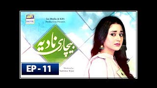 Bechari Nadia Episode 11 - 25th July 2018 - ARY Digital Drama
