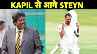 Dale Steyn Breaks Kapil Dev