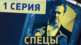 Спецы (Серия 1)