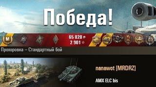 AMX ELC bis Пул+Колобасик Прохоровка – Стандартный бой (WOT 0.9.8 Full HD)